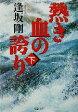 【中古】 熱き血の誇り(下) 新潮文庫/逢坂剛(著者) 【中古】afb