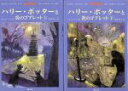 【中古】 ハリー・ポッターと炎のゴブレット 上下巻2冊セット /J.K.ローリング(著者),松岡佑子(訳者) 【中古】afb