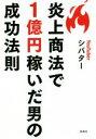 【中古】 炎上商法で1億円稼いだ男の成功法則 /シバター(著者) 【中古】afb