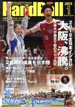 【中古】 HandBall スポーツイベント・ハンドボール(1 2019 JANUARY NO.519) 月刊誌/スポーツイベント(その他) 【中古】afb