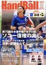 【中古】 HandBall スポーツイベント・ハンドボール(2 2019 FEBRUARY NO.520) 月刊誌/スポーツイベント(その他) 【中古】afb