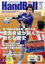 【中古】 HandBall スポーツイベント・ハンドボール(3 2019 MARCH NO.521) 月刊誌/スポーツイベント(その他) 【中古】afb