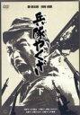 【中古】 兵隊やくざ DVD−BOX(下巻) /勝新太郎 【中古】afb
