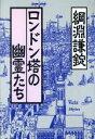 【中古】 ロンドン塔の幽霊たち /綱淵謙錠【著】 【中古】afb