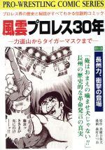 コミック, 青年  30(11) Prowrestlingcomic series() afb