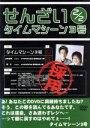【中古】 せんざい2/2 タイムマシーン3号 /タイムマシーン3号 【中古】afb