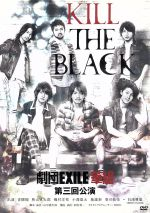 趣味・実用・教養, その他  KILL THE BLACK EXILE afb