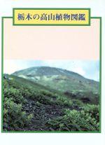 【中古】 栃木の高山植物図鑑 /栃木県植物同好会(著者) 【中古】afb