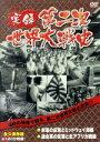 【中古】 実録第二次世界大戦史 第三巻 米軍の反撃とミッドウェイ海戦/連合軍の反