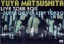 【中古】 Yuya Matsushita Live Tour 2011〜SUPER DRIVE〜 /松下優也 【中古】afb