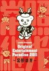 【中古】 Original Entertainment Paradise −おれパラ− 2011〜常・照・継・光〜LIVE DVD /(オムニバス),岩田光央,小野 【中古】afb