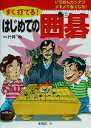 ブックオフオンライン楽天市場店で買える「【中古】 すぐ打てる!はじめての囲碁 /片岡聡(その他 【中古】afb」の画像です。価格は108円になります。
