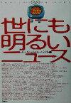 【中古】 世にも明るいニュース スーパーJチャンネル版 /テレビ朝日(その他) 【中古】afb