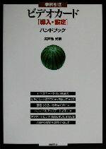 【中古】 事例引きビデオカード導入・設定ハンドブック /矢戸池光甫(著者) 【中古】afb