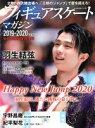 【中古】 フィギュアスケートマガジン2019−2020 全日本選手権特集号(Vol.5) B.B.M ...