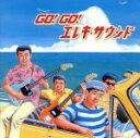 【中古】 GO!GO!エレキサウンド /SUPER ADVENTURES/モト冬樹 【中古】afb