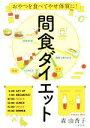 【中古】 間食ダイエット おやつを食べてやせ体質に! /森由香子(著者) 【中古】afb