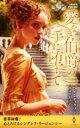 【中古】 愛なき伯爵の手に堕ちて ハーレクイン・ヒストリカル・スペシャル/ヘレン・ディクソン(著者),富永佐知子(訳者) 【中古】afb