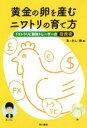 【中古】 黄金の卵を産むニワトリの育て方 FXトラリピ最強トレーダーの投資術 /あっきん(著者),鈴(著者) 【中古】afb