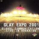 【中古】 GLAYEXPO2001GLOBALCOMMUNICATIONLIVEINHOKKAIDO /GLAY 【中古】afb