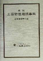 【中古】新編土壌物理用語事典/土壌物理学会(編者)【中古】afb