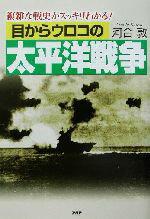 【中古】目からウロコの太平洋戦争複雑な戦史がスッキリわかる!/河合敦(著者)【中古】afb