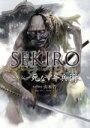 【中古】 SEKIRO —外伝— 死なず半兵衛 電撃C NEXT/山本晋(著者),フロム・ソフトウェ