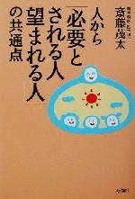 【中古】 人から「必要とされる人 望まれる人」の共通点 /斎藤茂太(著者) 【中古】afb