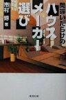 【中古】 間違いだらけのハウスメーカー選び /市村博(著者) 【中古】afb