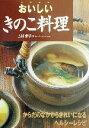 【中古】 おいしいきのこ料理 からだのなかからきれいになるヘルシーレシピ /上村泰子(著者) ...