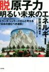 【中古】 脱原子力 明るい未来のエネルギー ドイツ脱原発倫理委員会メンバーミランダ・シュラーズさんと考える「日本の進むべき道筋」 /折原利男(著者),ミランダ・シュラ 【中古】afb