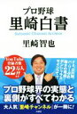 【中古】 プロ野球里崎白書 Satozaki Channel Archive /里崎智也(著者) 【中古】afb