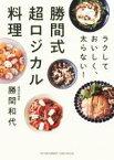 【中古】 勝間式超ロジカル料理 ラクしておいしく、太らない! /勝間和代(著者) 【中古】afb