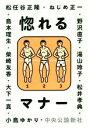 【中古】 惚れるマナー /野沢直子(著者),柴崎友香(著者),ねじめ正一(著者)