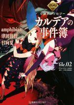 小説・エッセイ, その他  FGO (file02) FICTIONS(),amphibian(),(), afb