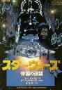 【中古】 スター・ウォーズ 帝国の逆襲 竹書房文庫/ドナルド...
