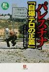【中古】 パレスチナ「自爆テロの正義」 小学館文庫/Q.サカマキ(著者) 【中古】afb