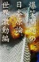 【中古】 爆笑問題の日本原論 世界激動編 世界激動編 /爆笑問題(著者) 【中古】afb