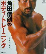 角田信朗と松本人志のトラブルの黒幕は和田アキ子だったことが発覚!今後の芸能活動は絶望的に…