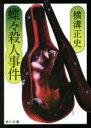 【中古】 蝶々殺人事件 角川文庫/横溝正史(著者) 【中古】afb