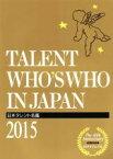 【中古】 日本タレント名鑑(2015年度版) TALENT WHO'S WHO IN JAPAN 2015 /VIPタイムズ社(編者) 【中古】afb