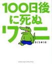 【中古】 100日後