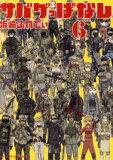 【中古】 サバゲっぱなし(6) サンデーGXC/坂崎ふれでぃ(著者) 【中古】afb