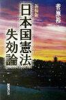【中古】 日本国憲法失効論 /菅原裕(著者) 【中古】afb