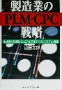 【中古】 製造業のPLM・CPC戦略 生き残りを賭けたビジネスモデルとシステム構築 /山田太郎(著者) 【中古】afb