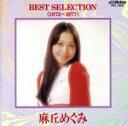 【中古】 ベスト・コレクション(1972〜1977年) /麻丘めぐみ 【中古】afb