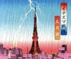 【中古】 五月雨 /THEイナズマ戦隊 【中古】afb
