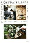 【中古】 OKUDAIRA BASE 自分を楽しむ衣食住 25歳、東京、一人暮らし。月15万円で快適に暮らす /奥平眞司(著者) 【中古】afb