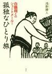 【中古】 孤独なひとり旅 白鵬翔とのショートメール! Jihyo books/浅野勝人(著者) 【中古】afb