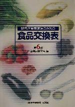 【中古】 糖尿病食事療法のための食品交換表 /日本糖尿病学会(編者) 【中古】afb